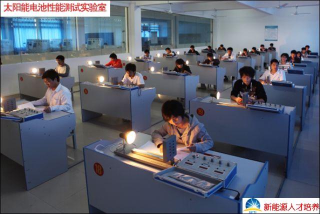 太阳能光伏实验实训中心