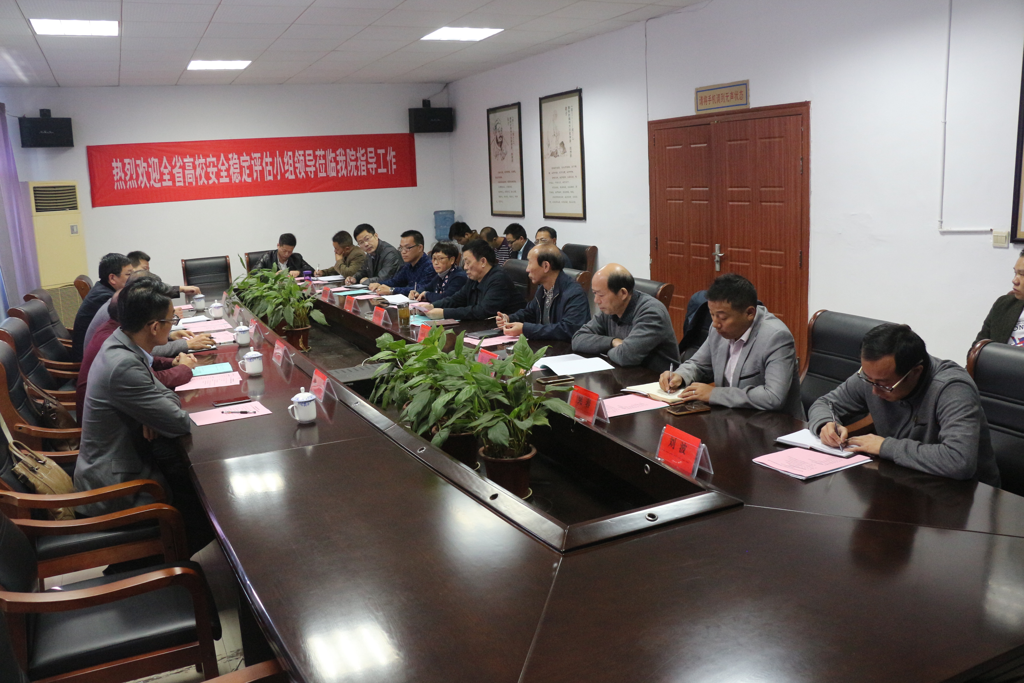 省教育厅安全稳定工作评估组领导和专家莅临我院指导工作